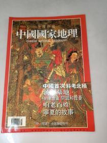 中国国家地理杂志:地理知识 99《财富》全球论坛特刊(中国首次科考北极)