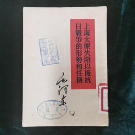 上海太原失陷以後抗日战争的形勢和任務
