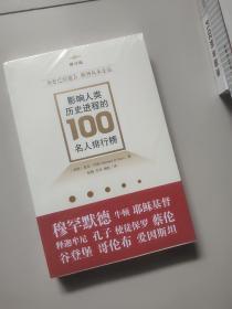 影响人类历史进程的100名人排行榜(修订版)【未开封】