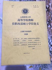 上党梆子子凤班研究—山西师范大学研究生硕士学位论文