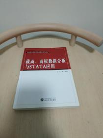 经济学与管理学实验教学系列教材:截面、面板数据分析与STATA应用