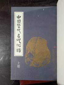 中国历代名砚拓谱 上下