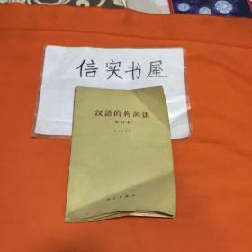 《汉语的构词法》 (修订本)
