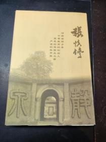 张慎修 (民国时期新乡静泉中学校长.新乡张固城村高庙史话,32开516页)