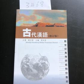 古代汉语.第三版