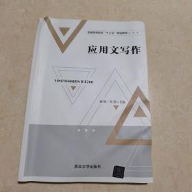 """应用文写作/普通高等院校""""十三五""""规划教材"""