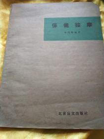 盲文版——保健按摩 (谷岱峰编著)