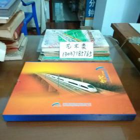 汉宜铁路开工纪念册 中国铁通电话卡100元面值8张1套