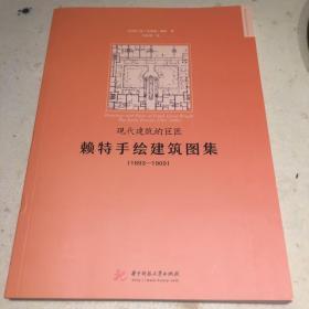 现代建筑的巨匠:赖特手绘建筑图集(1893-1909)