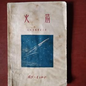 《火箭》苏联 BB A.里雅普诺夫著 1957年1版1印 馆藏 书品如图