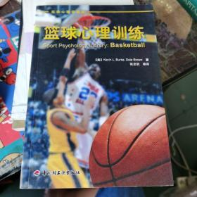 篮球心理训练