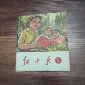 红小兵-7-40开70年一版一印