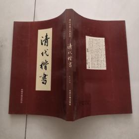 清代楷书 光明日报出版社 单国强  货号X4