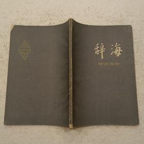 辞海:语言文字分册(修订本)32开,1978年一版一印
