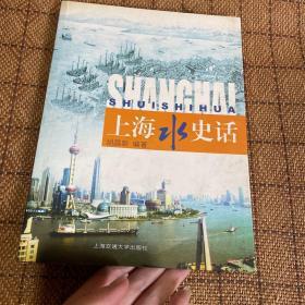 上海水史话