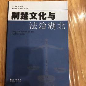 荆楚文化与法治湖北