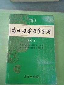 古汉语常用字字典(第4版)(有水印)