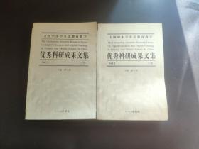 全国中小学英语教育教学优秀科研论文集.第一集(上下)