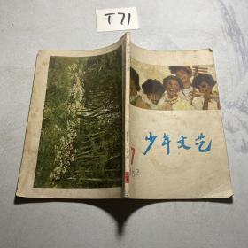 少年文艺 1982.7