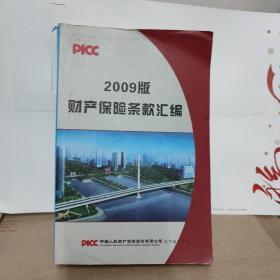 财产保险条款汇编2009版