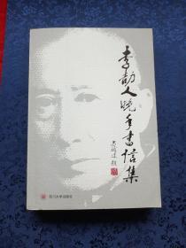 李劼人晚年书信集