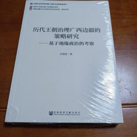 历代王朝治理广西边疆的策略研究