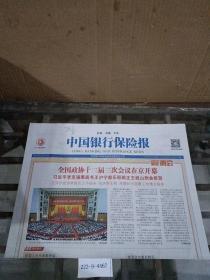 中国银行保险报2020年5月22日.