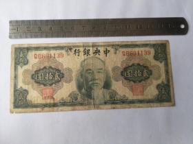 民国,中央银行 贰拾元