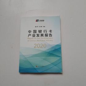 中国银行卡产业发展报告2020