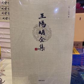 王阳明全集全五册