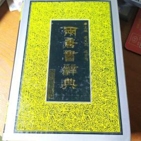 两唐书辞典(精装)