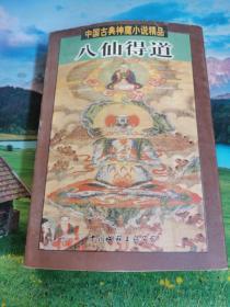 八仙得道 中国古典神魔小说精品