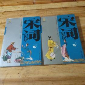 中国古典文学名著白话(美绘版):宋词(上、下卷)