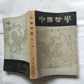 中国哲学  第三辑
