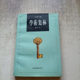 学术集林.卷十七(繁体字本)