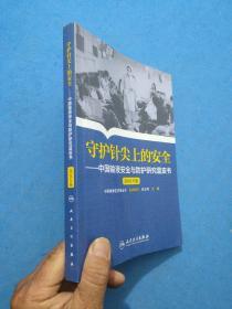 守护针尖上的安全 中国输液安全与防护研究蓝皮书·2016年版