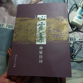 心露集:柳斌诗词(签名本)