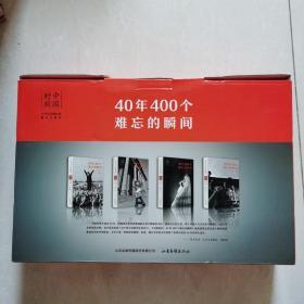 40年400个难忘的瞬间(四册全)
