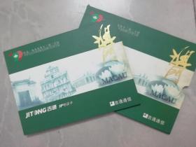 吉通IP电话卡:中华人民共和国恢复对澳门行使主权