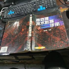 热处理技术数据手册 16开  包快递费