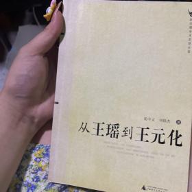 从王瑶到王元化:新时期学术思想史案