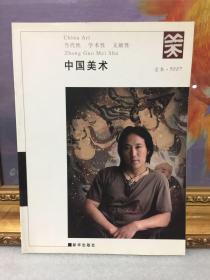 中国美术:徐永生绘画作品综合集(画集)
