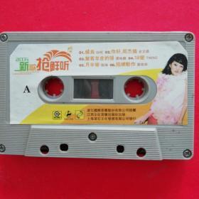 磁带(新歌抢鲜听)
