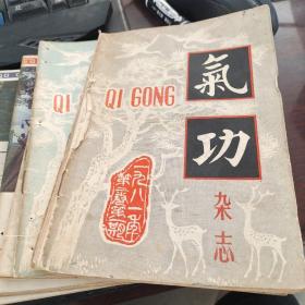 气功杂志(1980 3本)(1986年1-3)(1987年1-6)共计12本