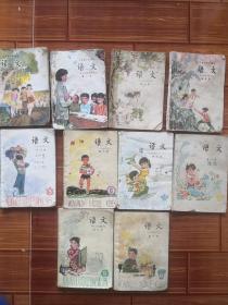 五年制小学语文课本十本