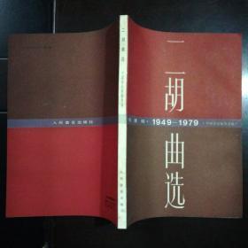 二胡曲选 线谱版 1949-1979