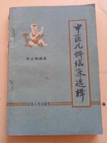 文革前医书。中医儿科临床选辑。吴公陶。江西人民出版社。