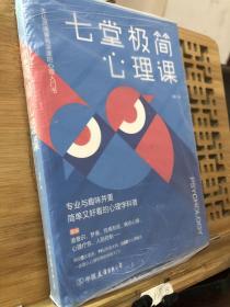七堂极简心理课