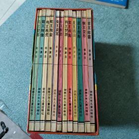 郑渊洁著 十二生肖系列童话 全12册带外盒【品如图】