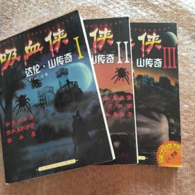 吸血侠达伦・山传奇(1+2+3):吸血鬼杀手 黑色陷阱 吸血魔王全三本合售